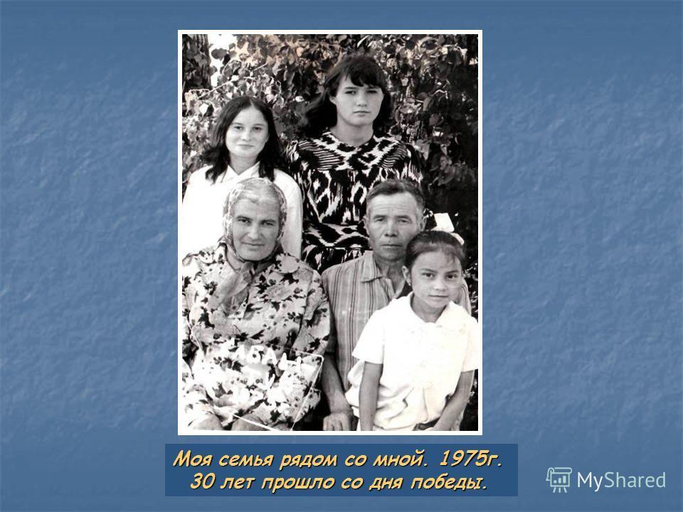 Моя семья рядом со мной. 1975г. 30 лет прошло со дня победы. 30 лет прошло со дня победы.