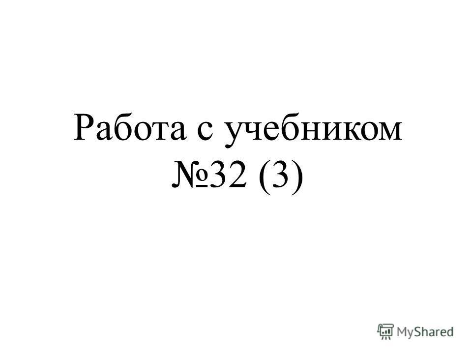 Работа с учебником 32 (3)