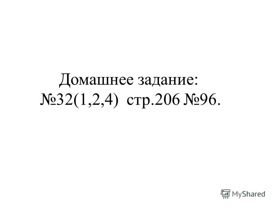 Домашнее задание: 32(1,2,4) стр.206 96.