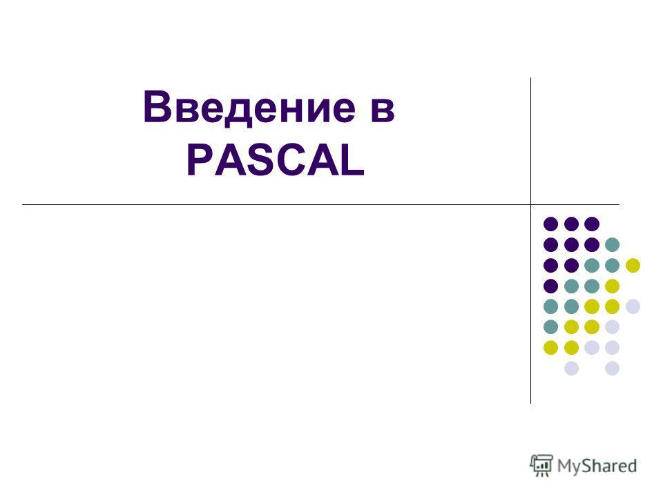Введение в PASCAL