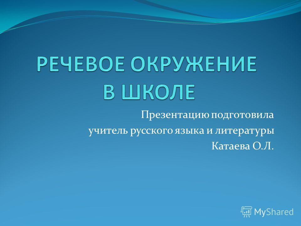Презентацию подготовила учитель русского языка и литературы Катаева О.Л.
