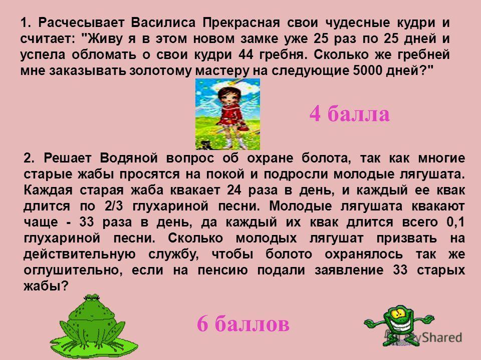 1. Расчесывает Василиса Прекрасная свои чудесные кудри и считает: