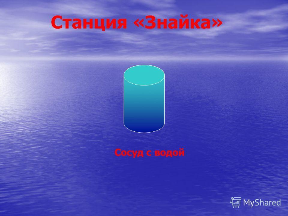 Станция «Знайка» Сосуд с водой