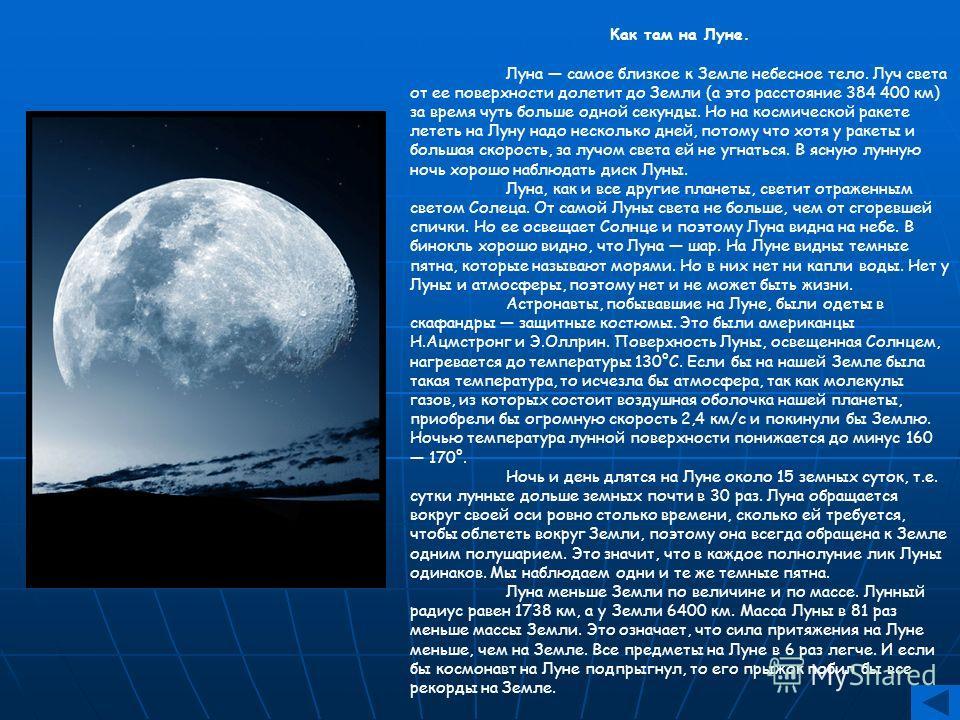 Обитаемый космос. У многих стран есть долгосрочные программы по освоению космоса. В них центральное место занимает создание орбитальных станций, так как именно с них начинается цепочка наиболее крупных этапов овладения человечеством космического прос