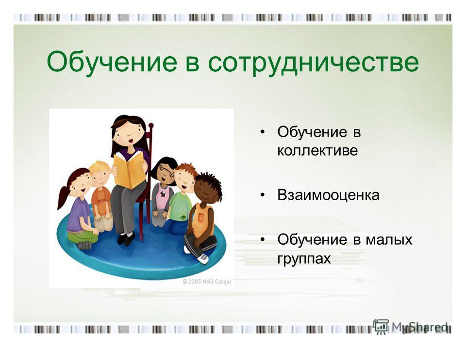 Обучение в сотрудничестве Обучение в коллективе Взаимооценка Обучение в малых группах