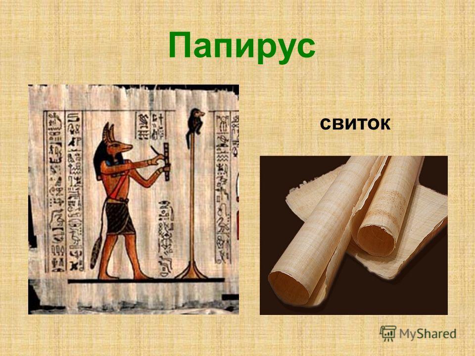 Папирус свиток