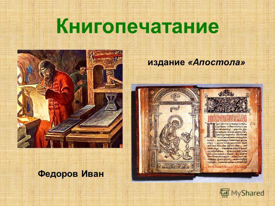 Книгопечатание Федоров Иван издание «Апостола»