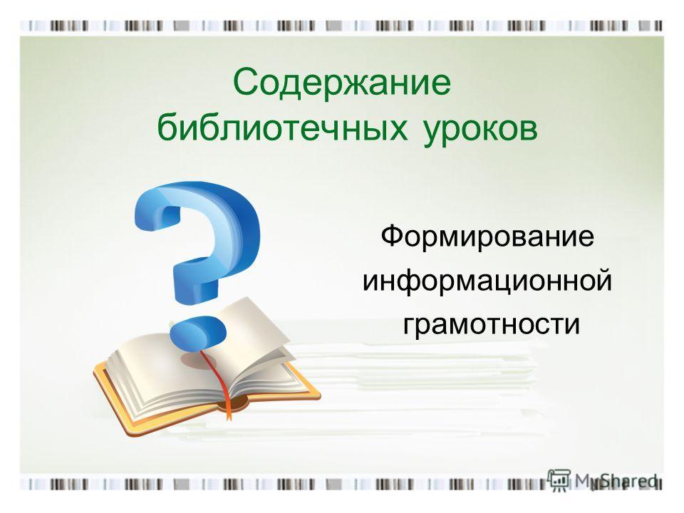 Содержание библиотечных уроков Формирование информационной грамотности