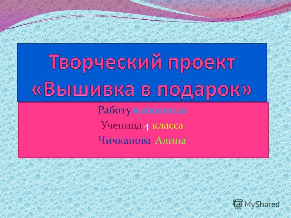 Работу выполнила Ученица 4 класса Чичканова Алина