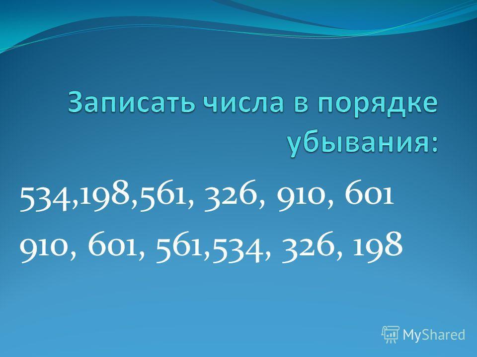 Прочитайте записи, используя слова «больше», «меньше» или «равно», так чтобы записи были верными. 300 + 200 * 30 + 20 700+20*20+700