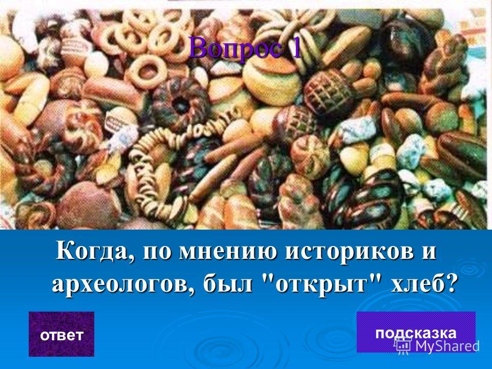 Викторина «Что мы знаем о хлебе?» 1111 2222 3333 4444 5555 6666 7777 8888