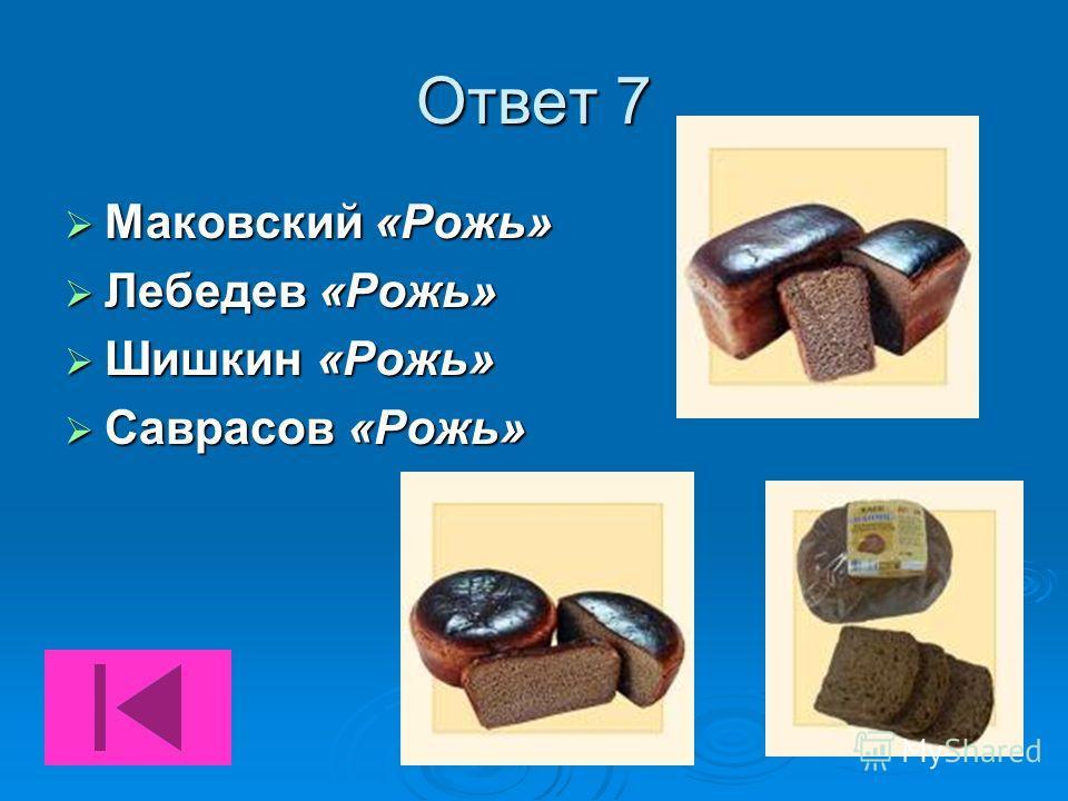 Подсказка 7 Картины Маковского, Шишкина, Лебедева, Саврасова называются, как данный злак. Картины Маковского, Шишкина, Лебедева, Саврасова называются, как данный злак. ответ