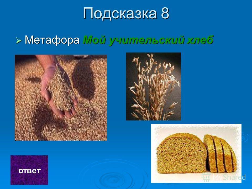 Вопрос 8 Слово хлеб многозначное. Сколько значений вы знаете? Слово хлеб многозначное. Сколько значений вы знаете? ответ подсказка
