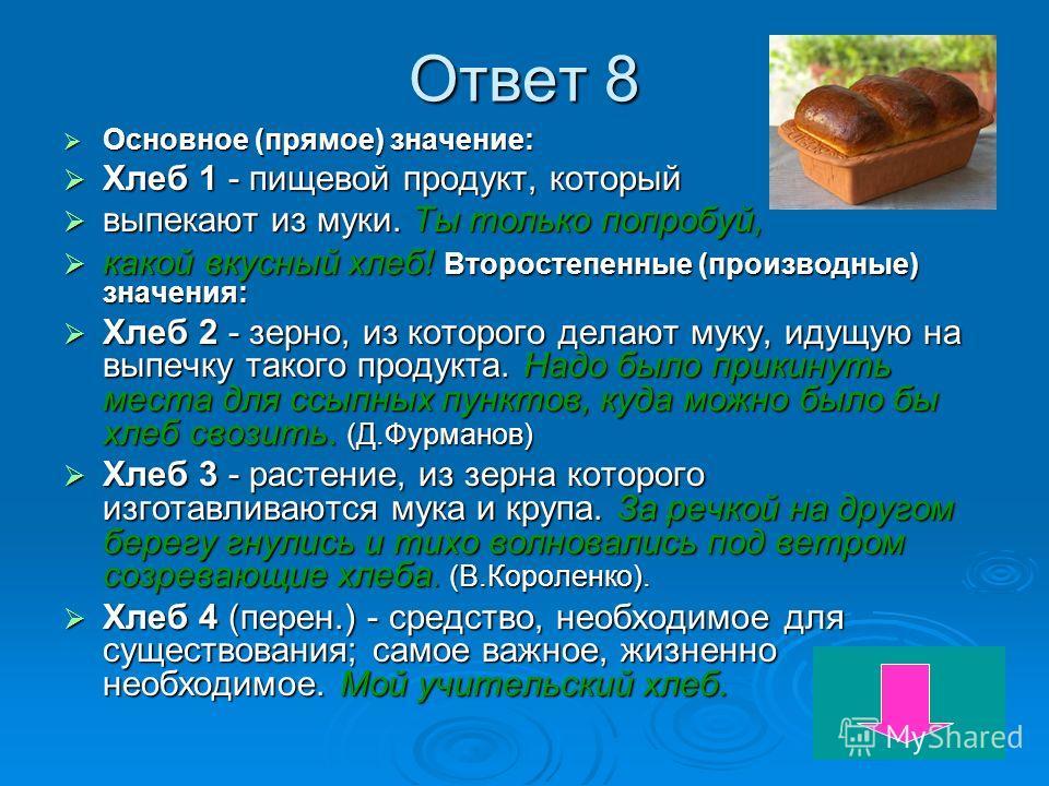 Подсказка 8 Метафора Мой учительский хлеб Метафора Мой учительский хлеб ответ