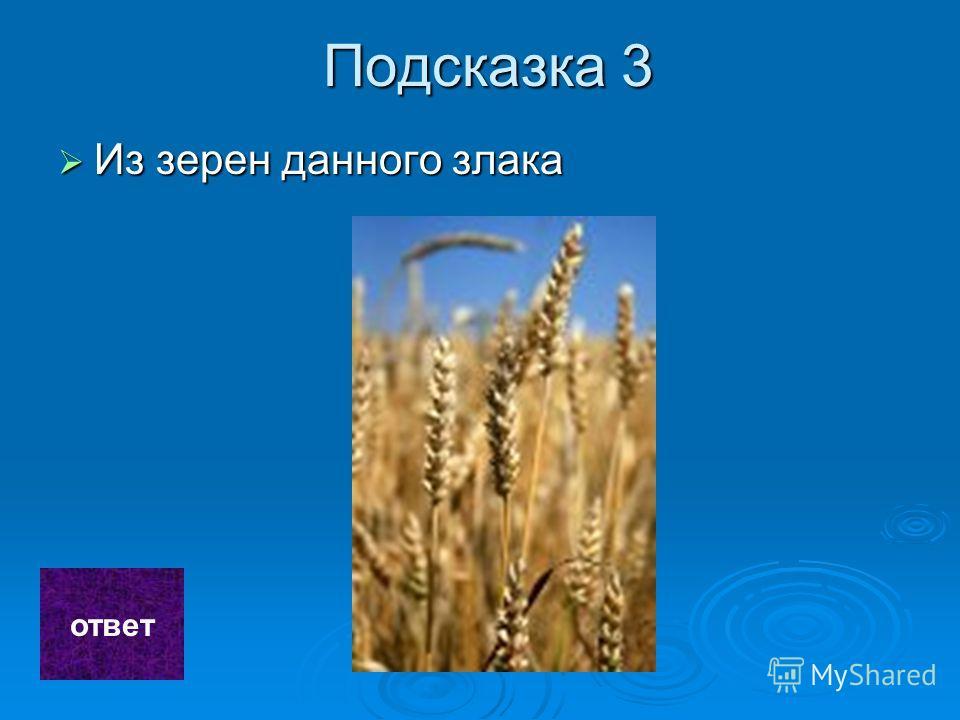 Вопрос 3 Из каких зерен делают манную кашу? Из каких зерен делают манную кашу? ответ подсказка