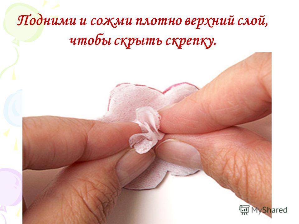 Подними и сожми плотно верхний слой, чтобы скрыть скрепку.