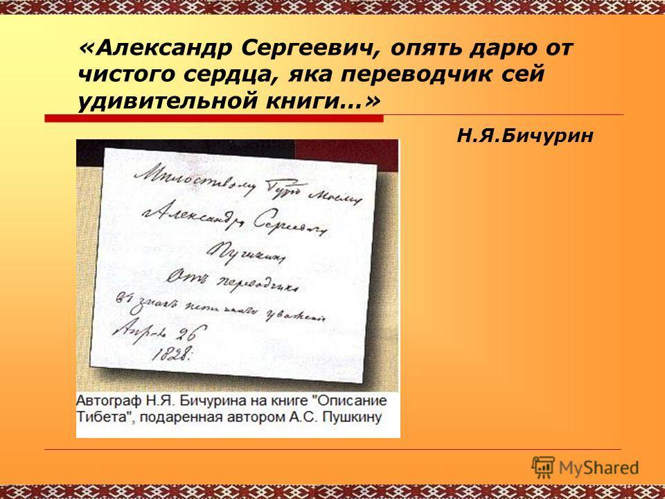 «Александр Сергеевич, опять дарю от чистого сердца, яка переводчик сей удивительной книги…» Н.Я.Бичурин