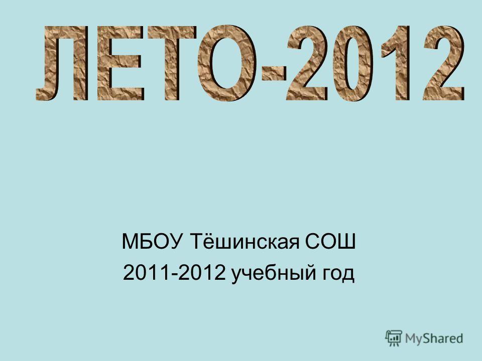 МБОУ Тёшинская СОШ 2011-2012 учебный год