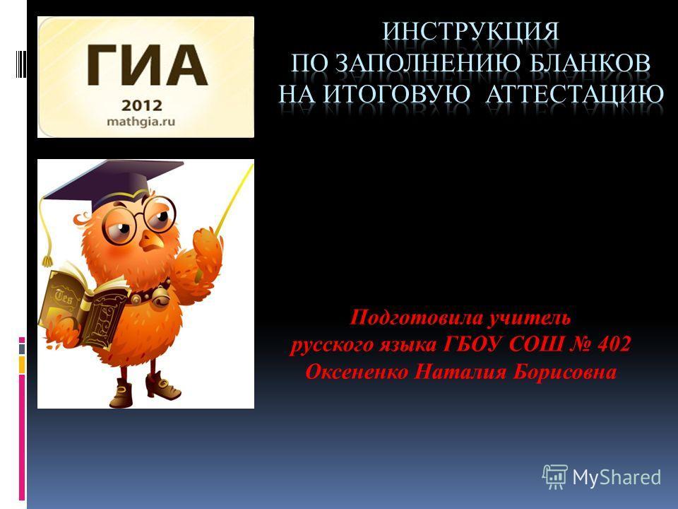 Подготовила учитель русского языка ГБОУ СОШ 402 Оксененко Наталия Борисовна