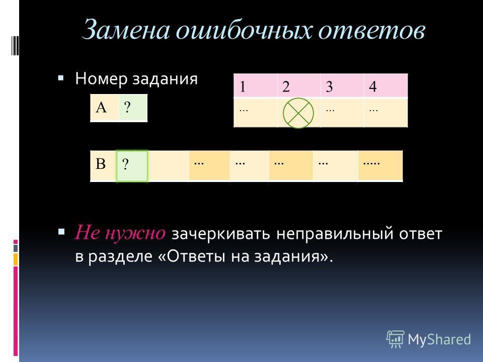 Замена ошибочных ответов Номер задания Не нужно зачеркивать неправильный ответ в разделе «Ответы на задания». 1234 ……… А? В …………….. ?