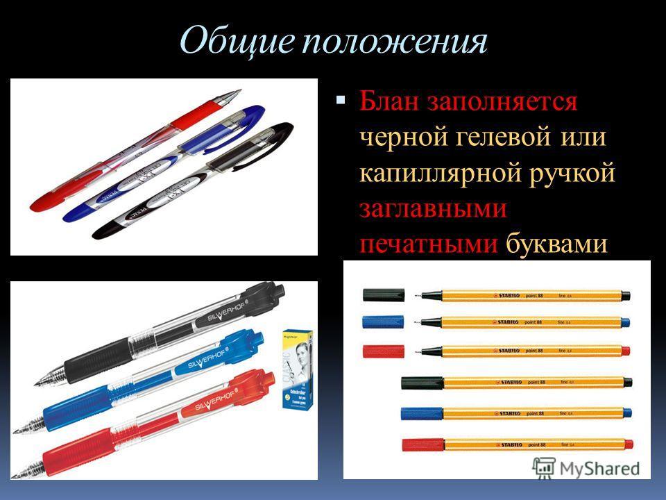 Общие положения Блан заполняется черной гелевой или капиллярной ручкой заглавными печатными буквами