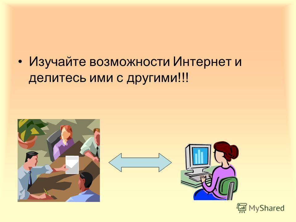 Изучайте возможности Интернет и делитесь ими с другими!!!