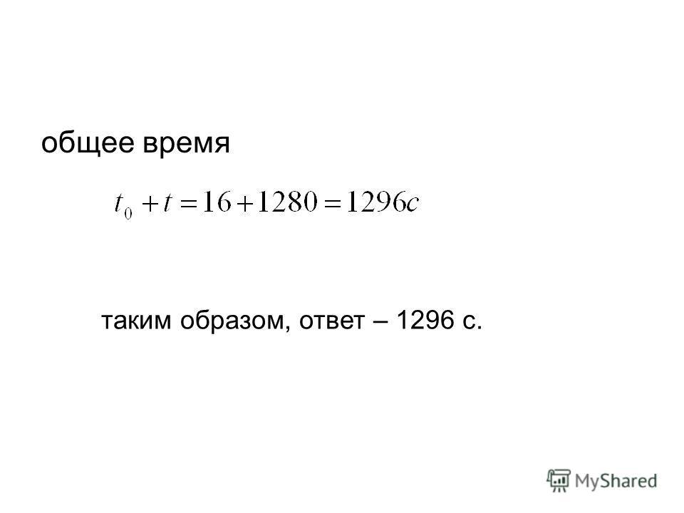 общее время таким образом, ответ – 1296 с.