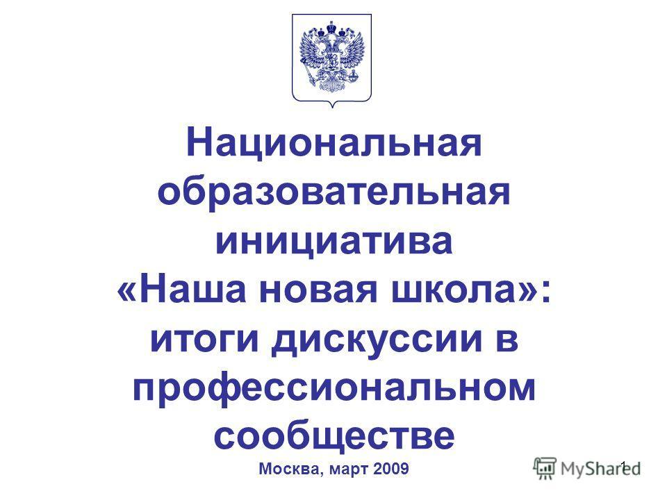 1 Национальная образовательная инициатива «Наша новая школа»: итоги дискуссии в профессиональном сообществе Москва, март 2009