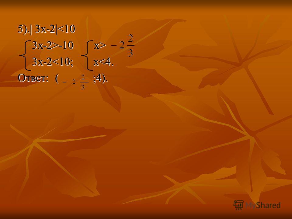 5).| 3х-2|-10 x> 3x-2>-10 x> 3x-2