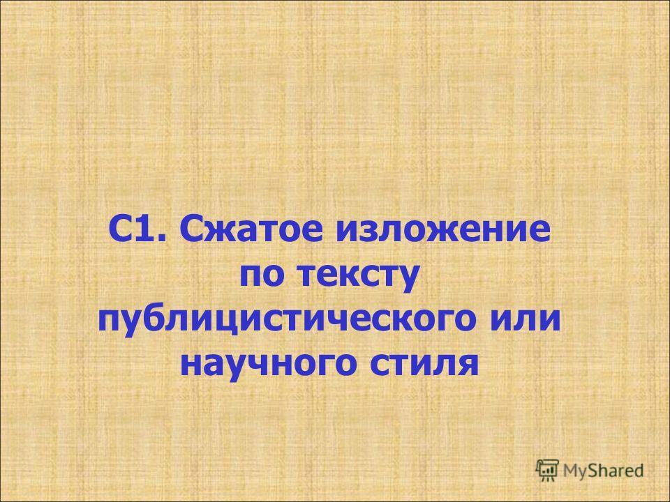 С1. Сжатое изложение по тексту публицистического или научного стиля