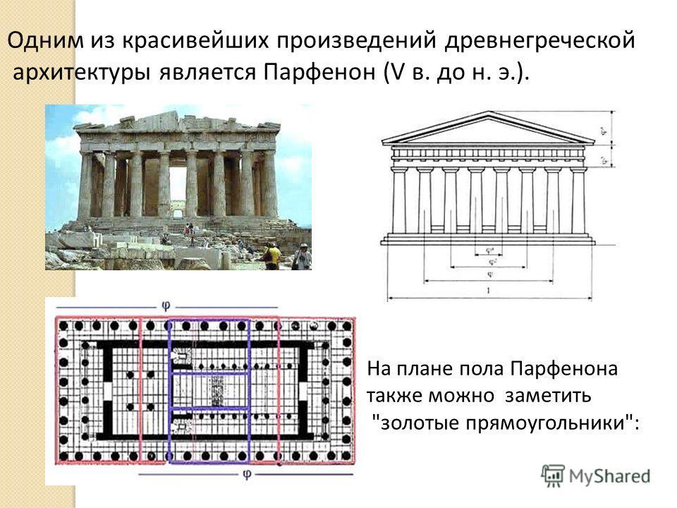 Одним из красивейших произведений древнегреческой архитектуры является Парфенон (V в. до н. э.). На плане пола Парфенона также можно заметить золотые прямоугольники: