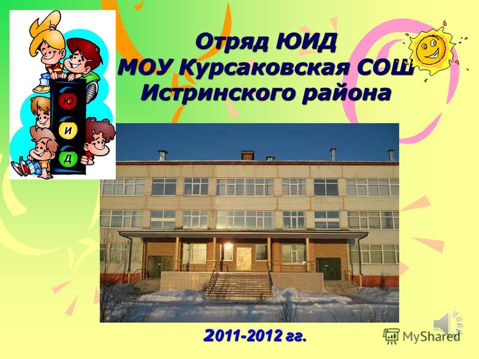 Отряд ЮИД МОУ Курсаковская СОШ Истринского района 2 011-2012 гг.