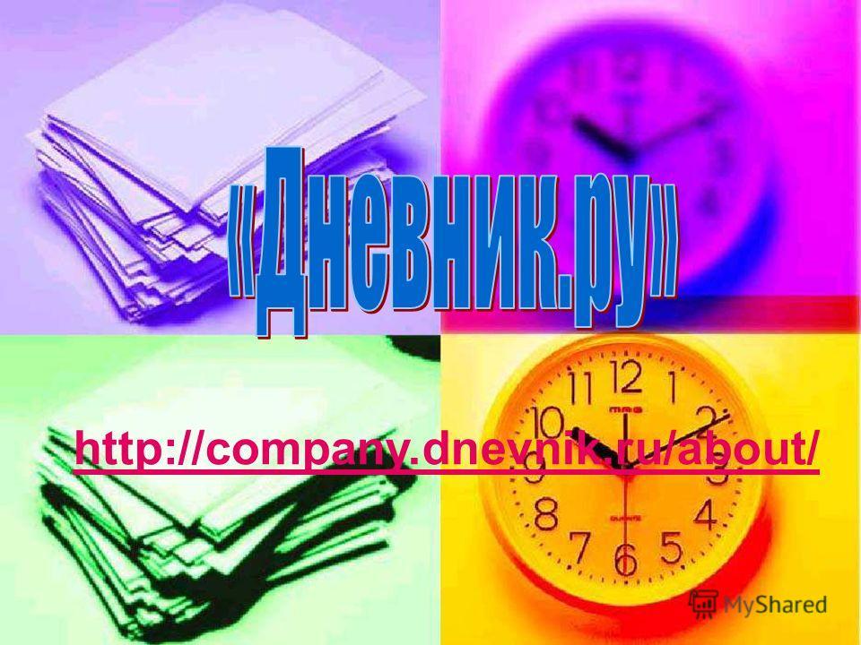 http://company.dnevnik.ru/about/