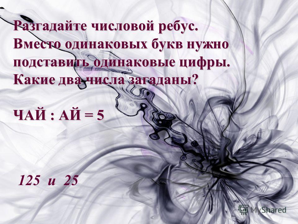Каким словом физики и математики называют направленный отрезок? Вектор