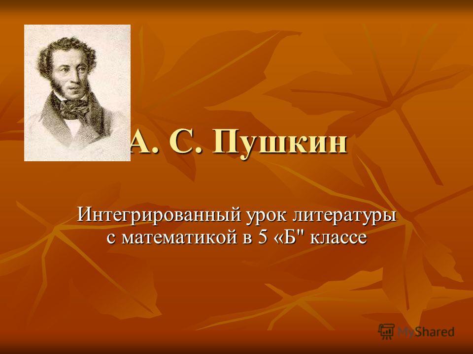 А. С. Пушкин Интегрированный урок литературы с математикой в 5 «Б классе
