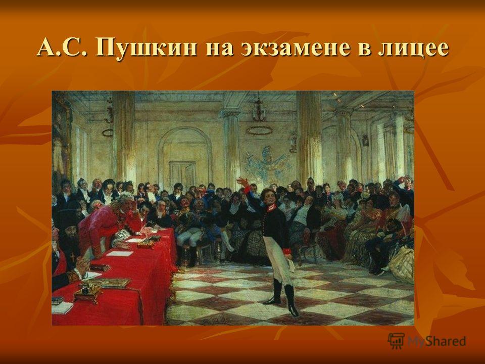 А.С. Пушкин на экзамене в лицее