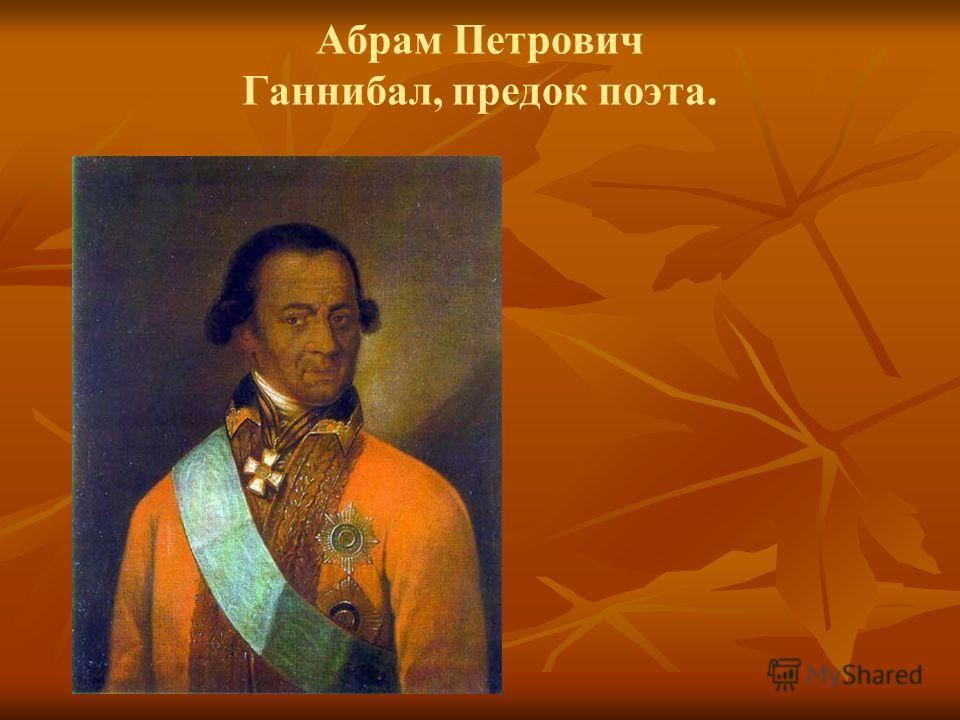 Абрам Петрович Ганнибал, предок поэта.