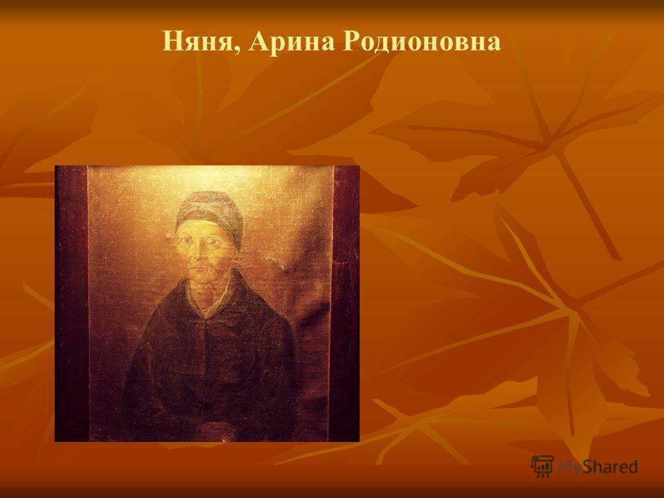Няня, Арина Родионовна