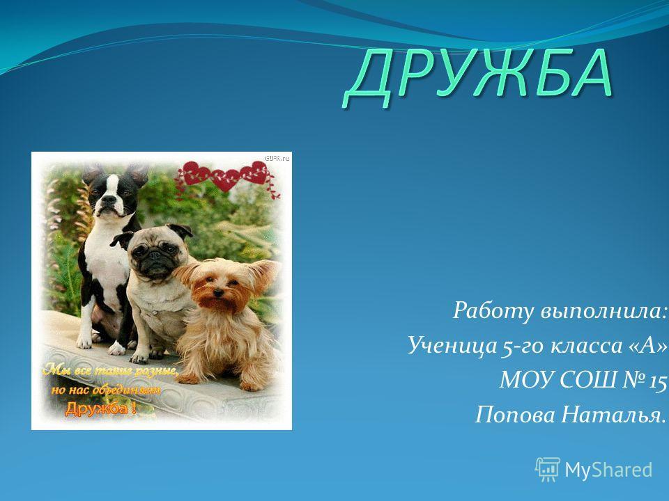 Работу выполнила: Ученица 5-го класса «А» МОУ СОШ 15 Попова Наталья.
