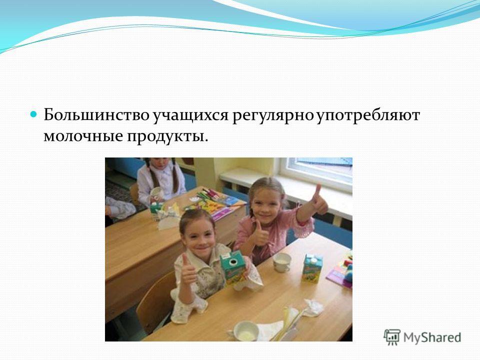 Большинство учащихся регулярно употребляют молочные продукты.
