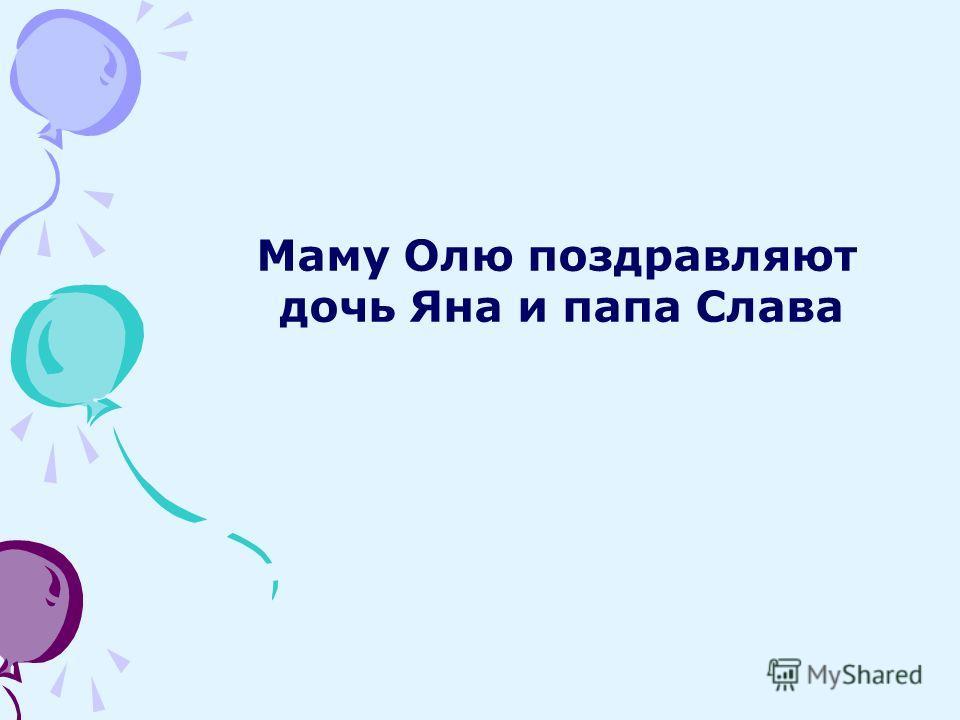 Маму Олю поздравляют дочь Яна и папа Слава