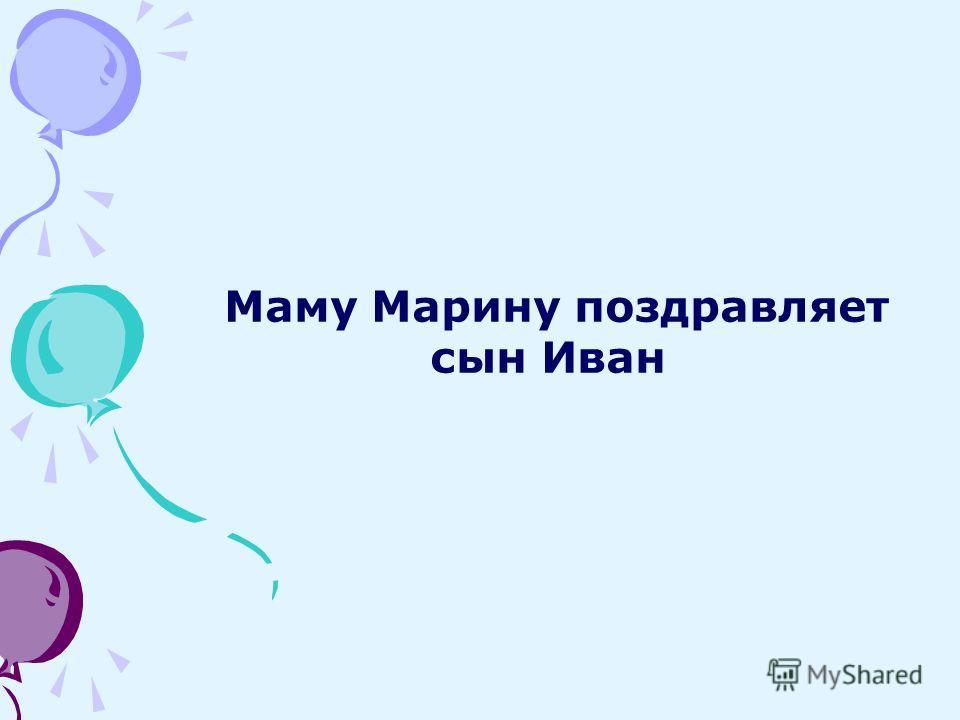 Маму Марину поздравляет сын Иван