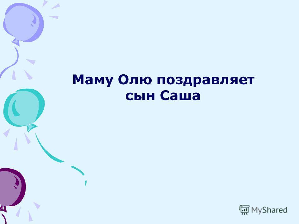 Маму Олю поздравляет сын Саша