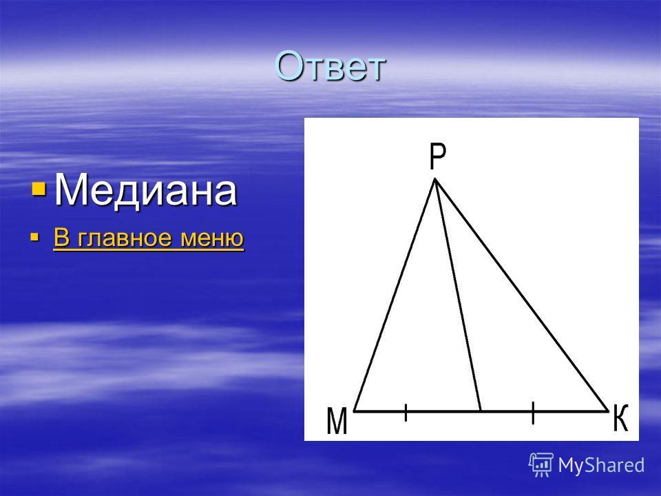 Ответ Медиана Медиана В главное меню В главное меню В главное меню В главное меню