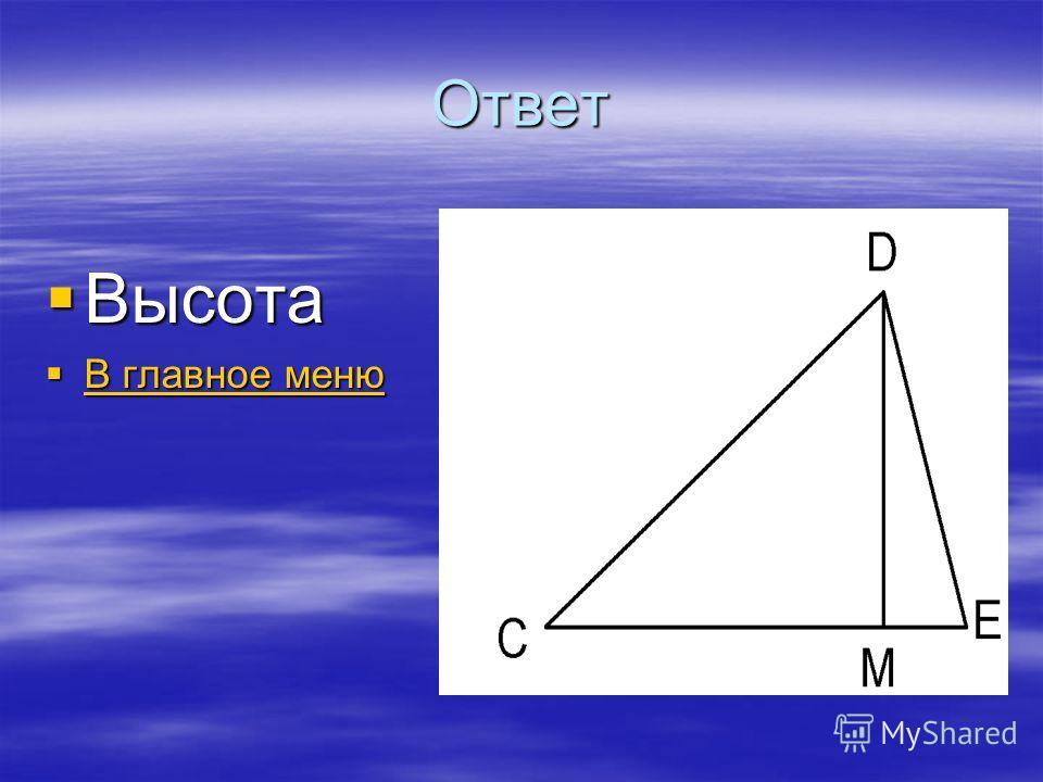 Ответ Высота Высота В главное меню В главное меню В главное меню В главное меню