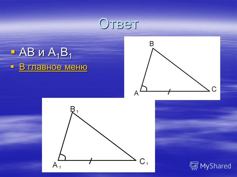 Ответ АВ и А 1 В 1 АВ и А 1 В 1 В главное меню В главное меню В главное меню В главное меню