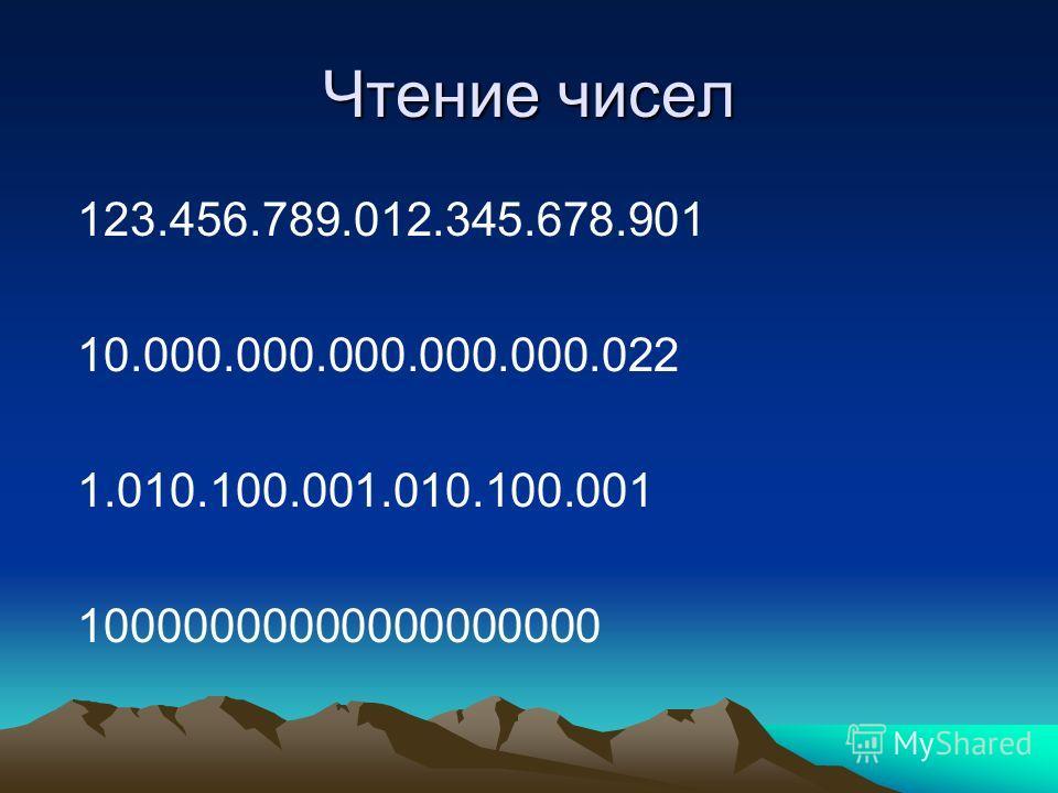 Чтение чисел 123.456.789.012.345.678.901 10.000.000.000.000.000.022 1.010.100.001.010.100.001 10000000000000000000