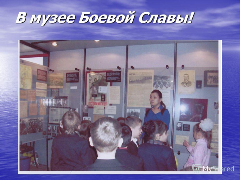 В музее Боевой Славы!