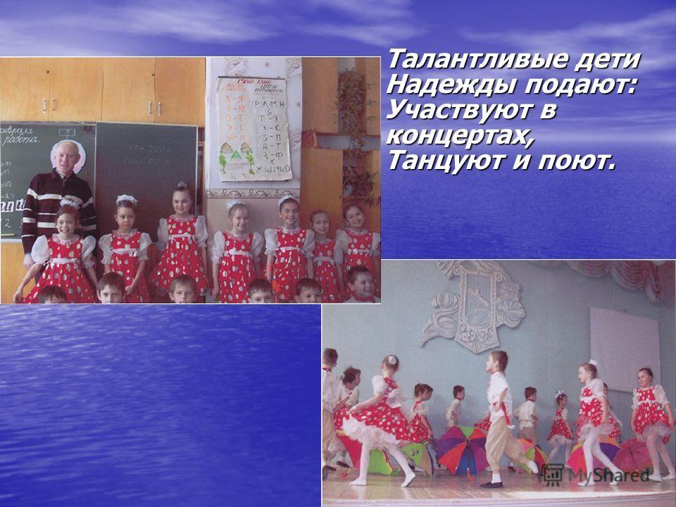 Талантливые дети Надежды подают: Участвуют в концертах, Танцуют и поют.