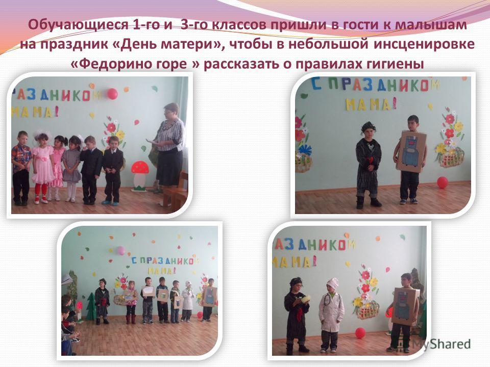 Обучающиеся 1-го и 3-го классов пришли в гости к малышам на праздник «День матери», чтобы в небольшой инсценировке «Федорино горе » рассказать о правилах гигиены